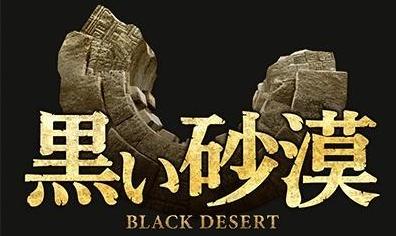 【黒い砂漠】あれ、民兵コンテンツできてる 参加しまーす^q^