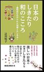 book_nihonnoshikitari