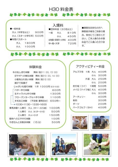 H30料金表_02