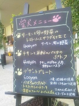 愛犬メニュー.jpg