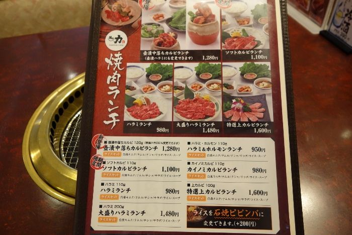 姫路 焼肉 ランチ