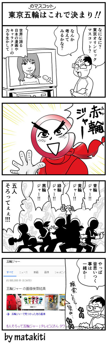 東京五輪マスコット