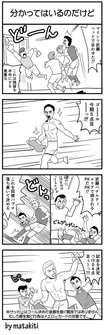 武藤ゴール5点目