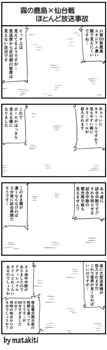 霧の鹿島仙台戦