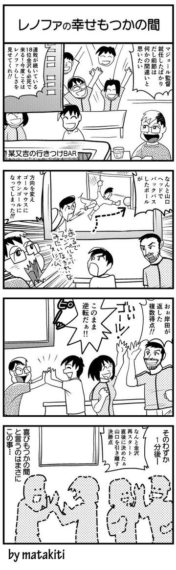 レノファ 金沢