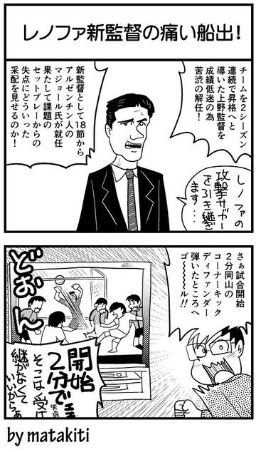 レノファ新監督