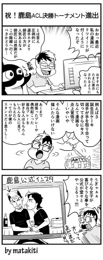 鹿島優磨夢生