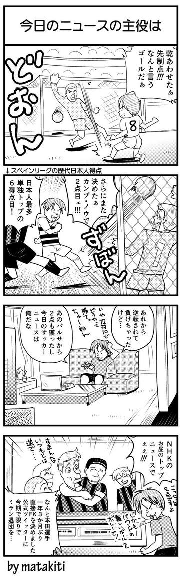 本田ミラン退団