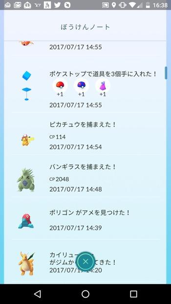 20170717_163843