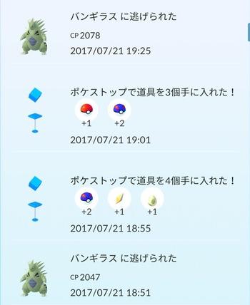 20170721_ban