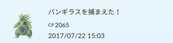 20170722_ban