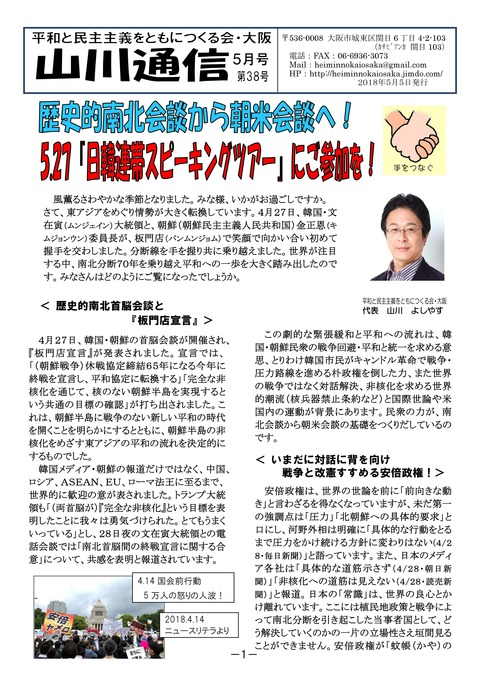 ◆1805山川通信(5月号)-001(90%)