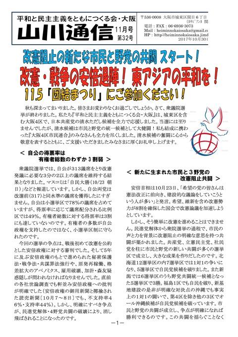 201711山川通信11月号-001(90%)