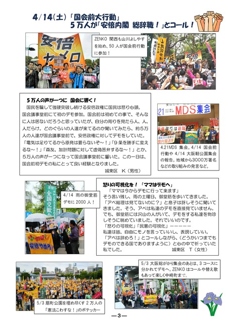 ◆1805山川通信(5月号)-003(85%)