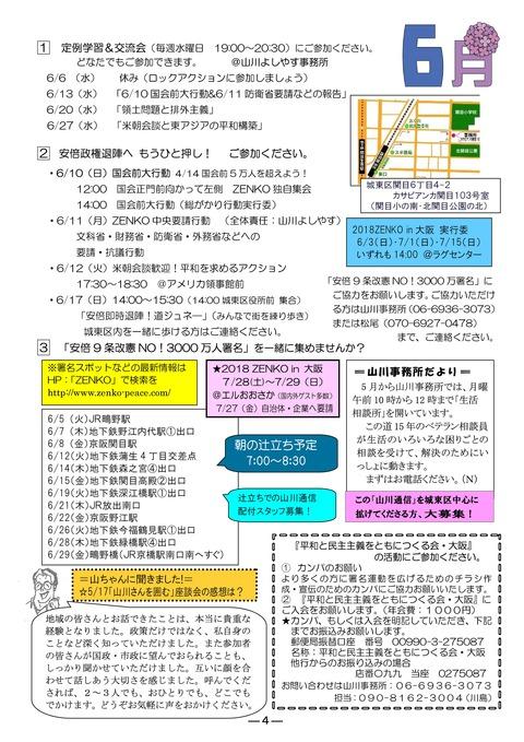 1806山川通信6月号-004(90%)