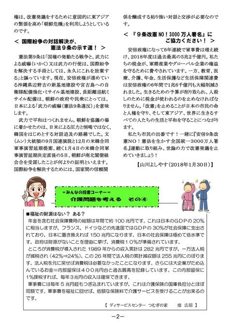 ◆1802山川通信(2月号)-002(90%)