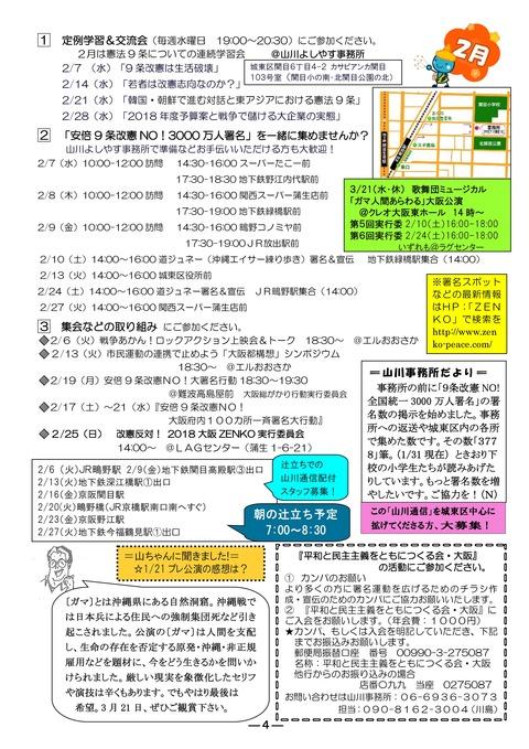 ◆1802山川通信(2月号)-004(90%)