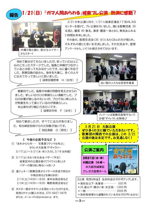◆1802山川通信(2月号)-003(90%)