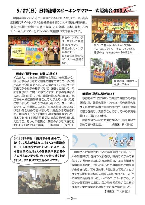 1806山川通信6月号-003(85%)