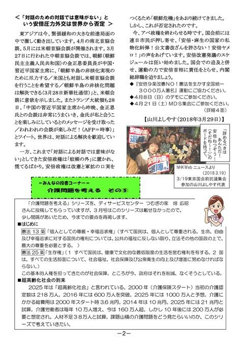 ◆1804山川通信(4月号)-002(90%)