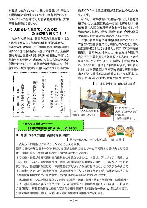 山川通信8月号-002(90%)