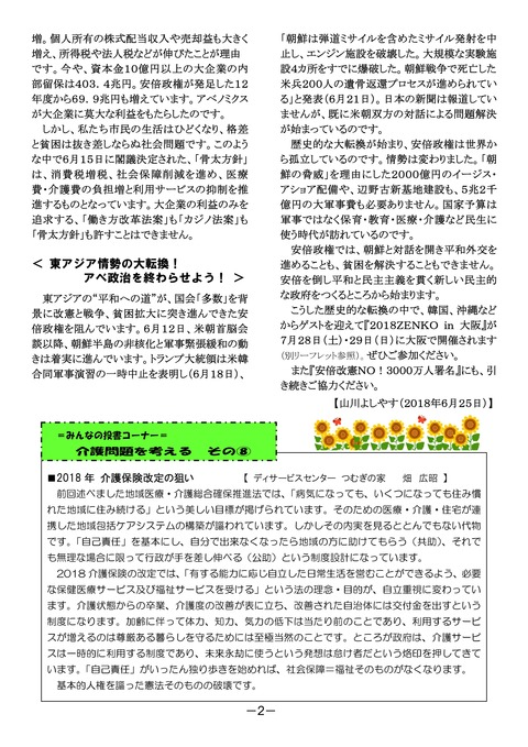 ◆1807山川通信(7月号)-002(90%)
