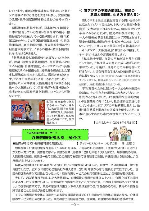 1806山川通信6月号-002(90%)