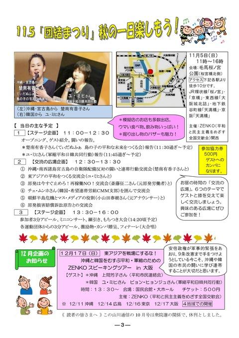 201711山川通信11月号-003(90%)