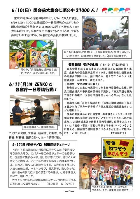 ◆1807山川通信(7月号)-003(90%)