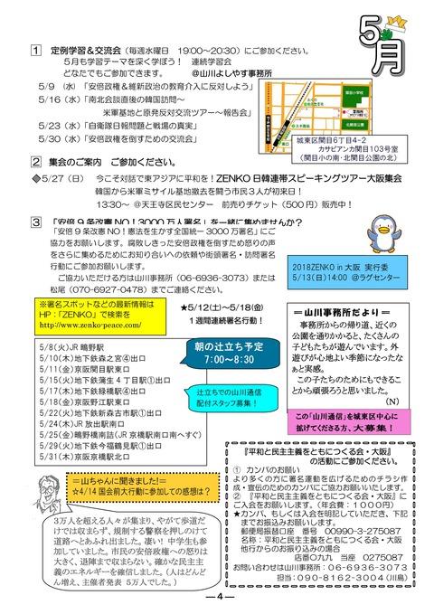 ◆1805山川通信(5月号)-004(90%)
