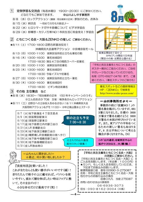 山川通信8月号-004(90%)