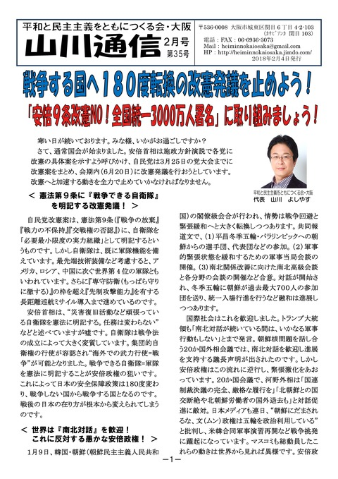 ◆1802山川通信(2月号)-001(90%)