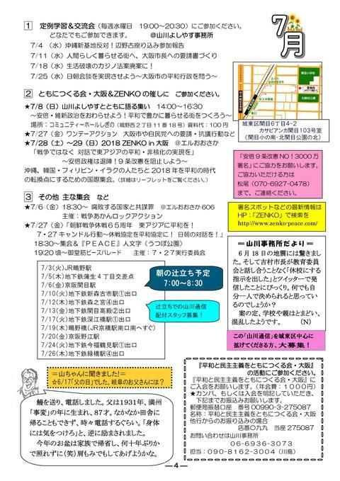 ◆1807山川通信(7月号)-004(90%)