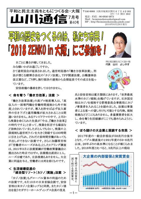 ◆1807山川通信(7月号)-001(85%)