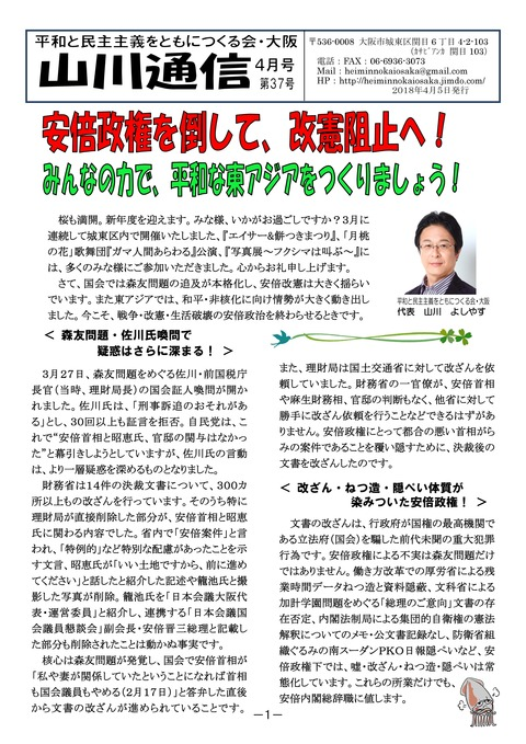 ◆1804山川通信(4月号)-001(90%)