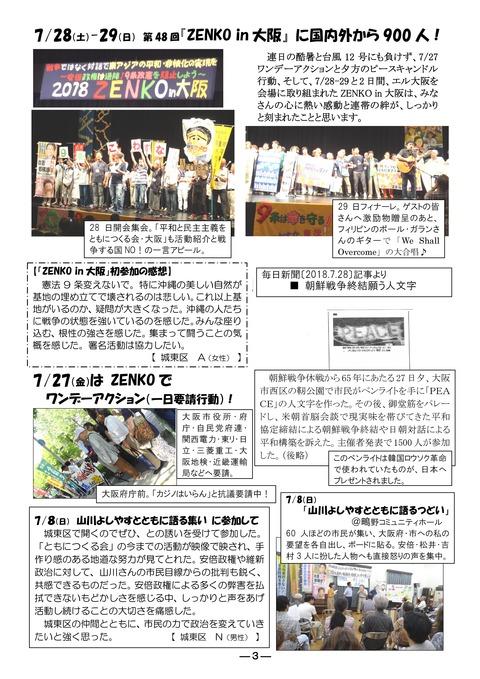 山川通信8月号-003(90%)