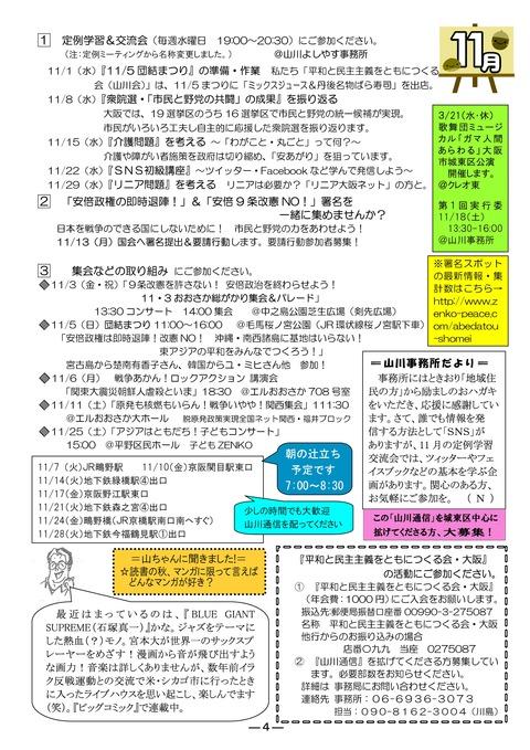 201711山川通信11月号-004(90%)