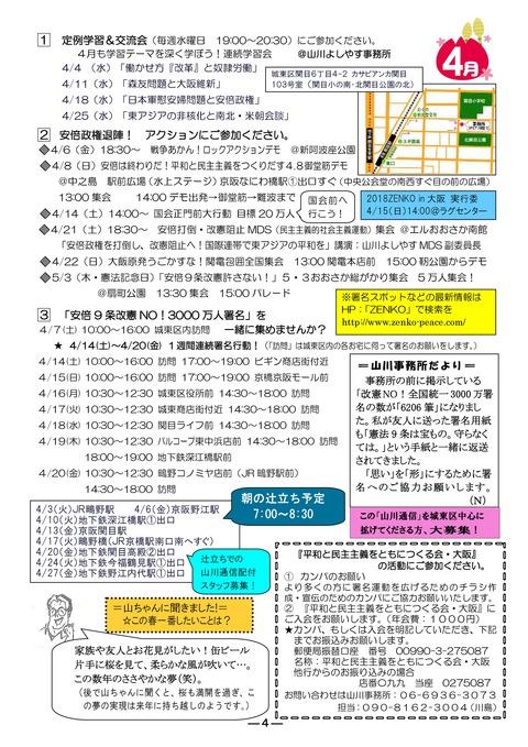 ◆1804山川通信(4月号)-004(90%)