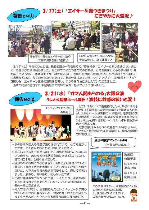 ◆1804山川通信(4月号)-003(90%)