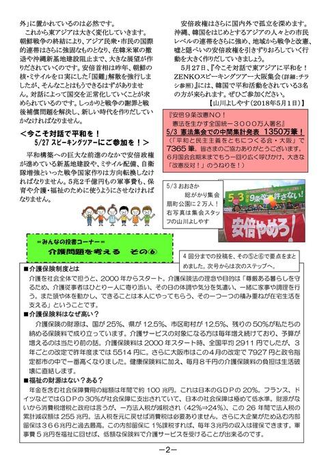 ◆1805山川通信(5月号)-002(90%)
