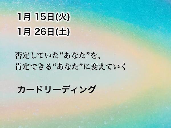 """Ohanaのカードリーディング〜否定していた""""あなた""""を、 肯定できる""""あなた""""に変えていく〜(1/15,1/26)"""