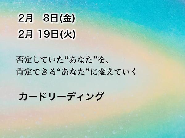 """Ohanaのカードリーディング〜否定していた""""あなた""""を、 肯定できる""""あなた""""に変えていく〜(2/9,2/19)"""