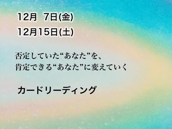 """カードリーディング〜否定していた""""あなた""""を、 肯定できる""""あなた""""に変えていく〜(12/7、12/15)"""