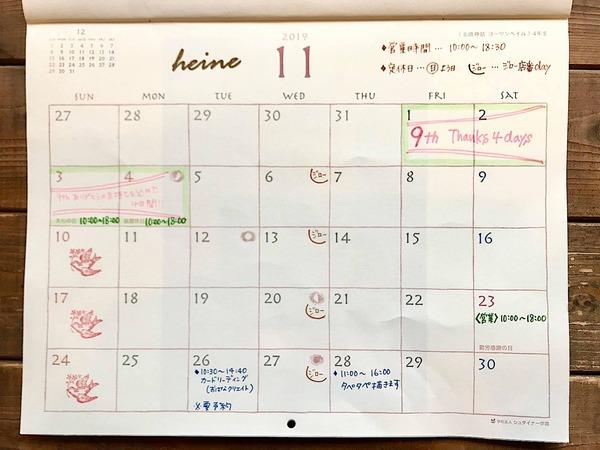雑貨と洋服やさん ハイネの営業カレンダー