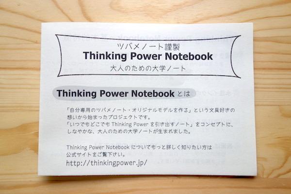 Thinking Power Notebook の小さなチラシ