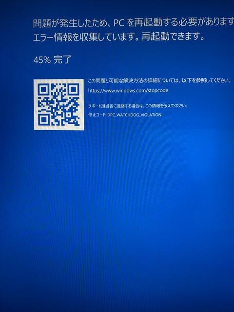 Windows10 久しぶりにブルースクリーンでました(DPC WATCHDOG VIOLATION)