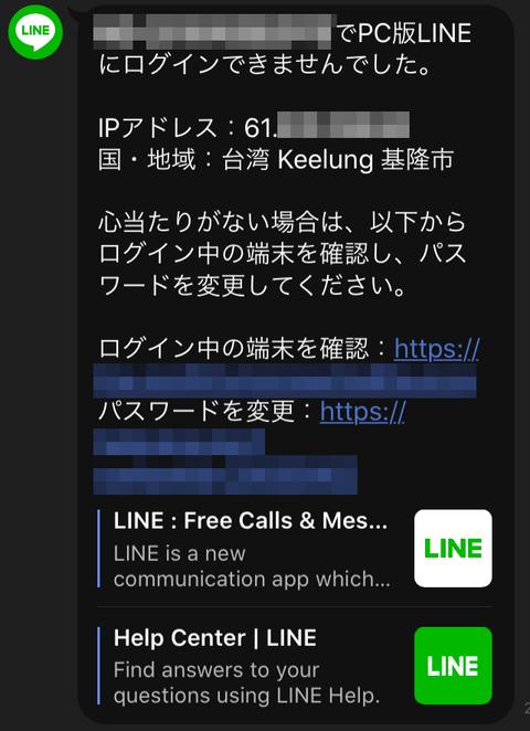 【2020年版】LINE乗っ取り(未遂)にあいました -PCでLINEにログインできませんでした-