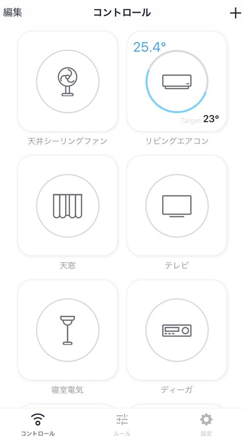 うさぎの部屋の室温管理にNatureRemoを導入しました