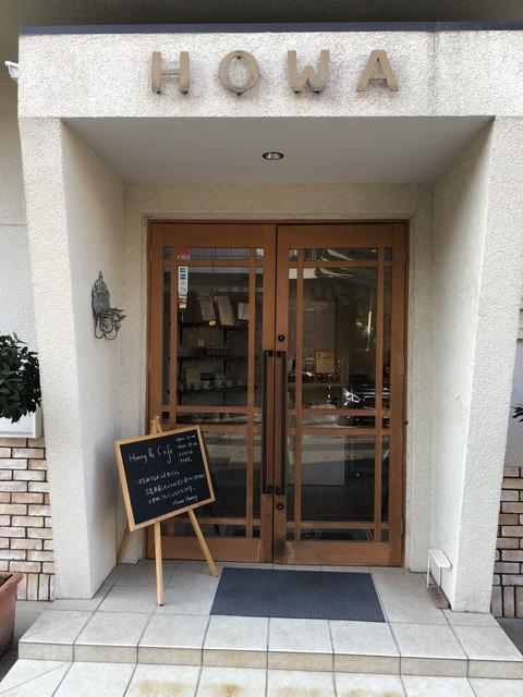 岐阜市の蜂蜜専門店がやっている喫茶店 Honey&Café HOWA