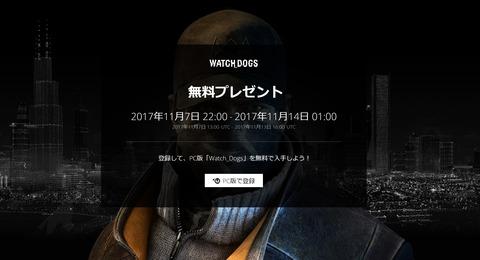 初代『ウォッチドッグス』のPC版が無料配布中(2017年11月14日まで)